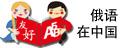 Русский язык в Китае 俄语在中国